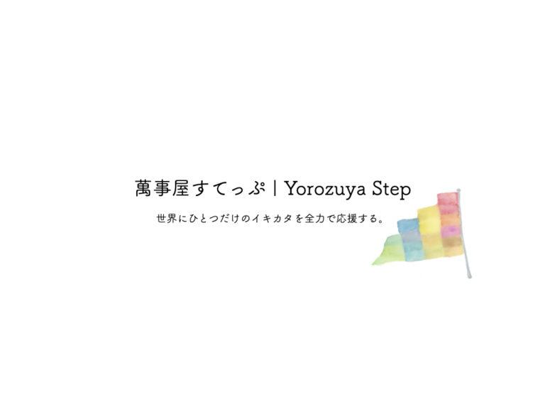 yorozuya.001